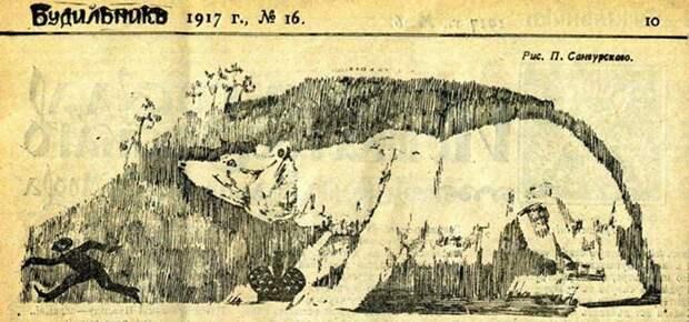1917 Россия медведь, россия