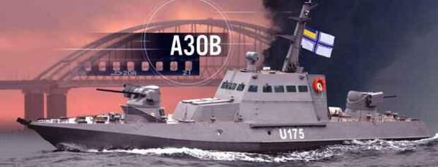 Подарок бандеровцам? Россия вернёт катера, прорывавшиеся в Керченский пролив