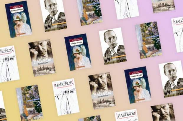 Не только «Лолита»: 5 книг Владимира Набокова, кото...