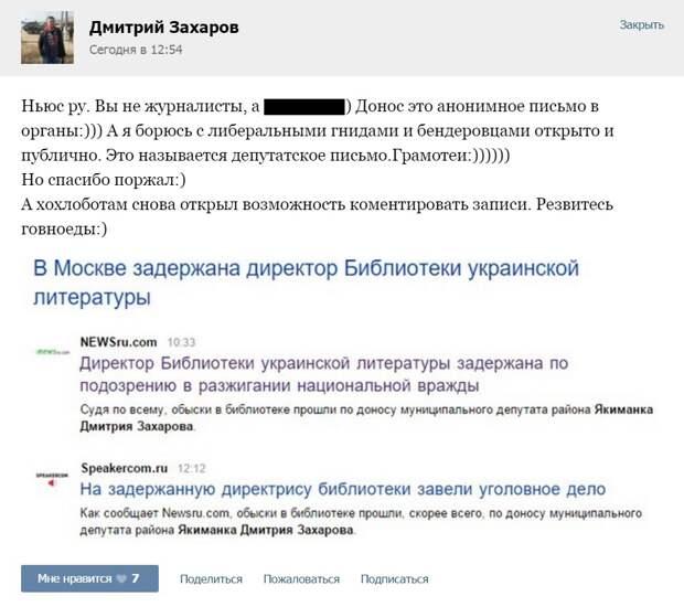 """""""Я зачистил этот гадюшник"""" - Московский депутат рассказал, почему устроил обыск в библиотеке"""