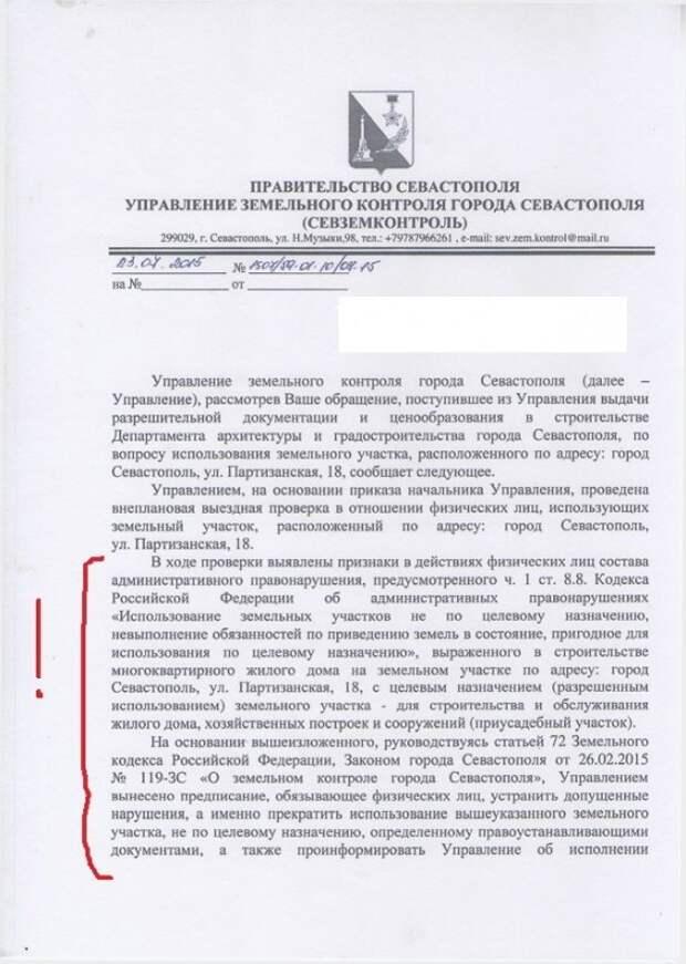 Кого пытается обмануть севастопольский общественник Комелов?