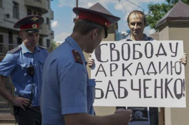 Бабченко посетовал на жизнь взаперти