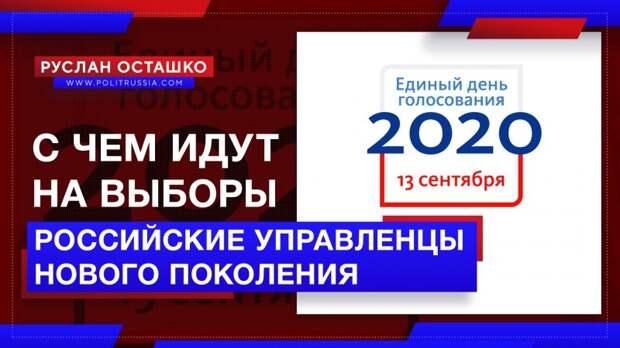С чем приходят на выборы российские управленцы нового поколения
