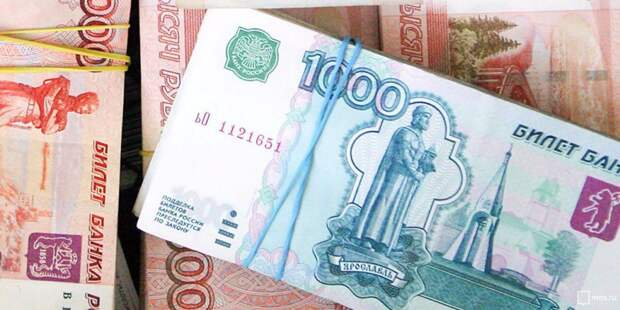 Деньги. Фото: mos.ru