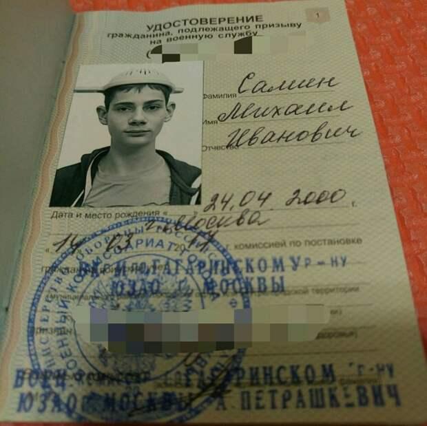 «Дуршлаг верните!»: военные не поленились и переклеили фото в документах пастафарианца