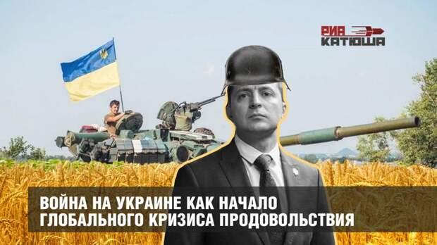 Война на Украине как начало глобального кризиса продовольствия
