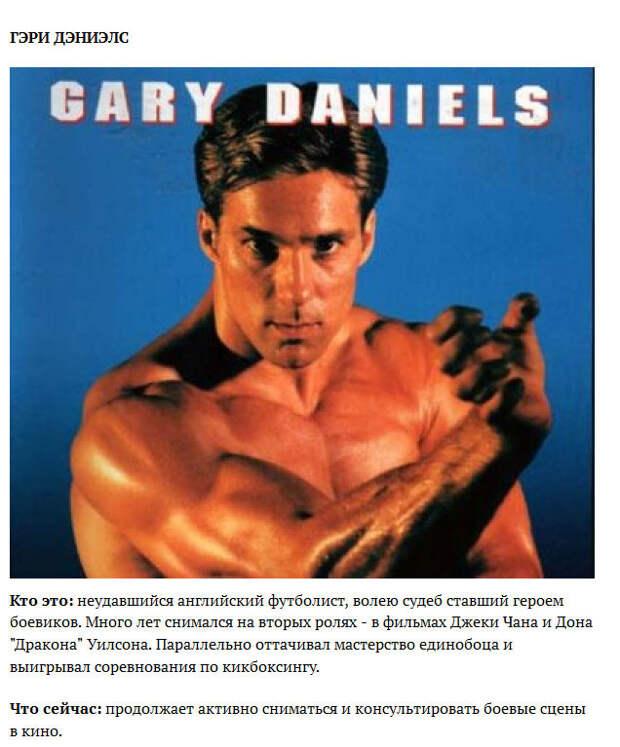 Что случилось с кинозвездами карате 90-х? 15 историй