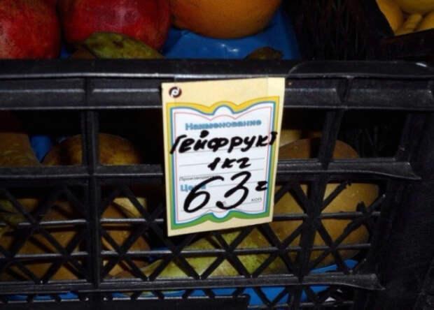 ценники-маразмы-на-прилавках-магазинов-7