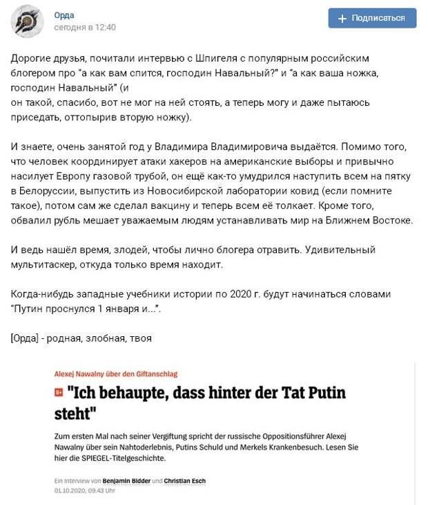 """Навальный заявил, что к его """"отравлению"""" причастен лично Путин"""