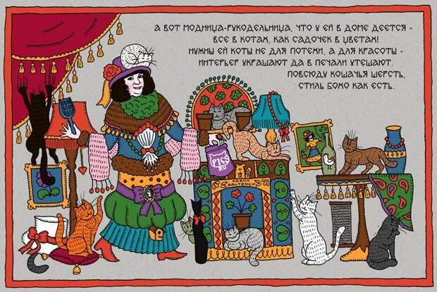 Энциклопедия домашних питомцев от Pics.ru в лубках
