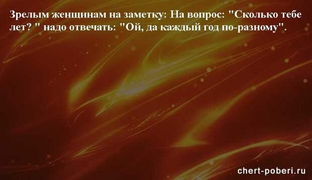 Самые смешные анекдоты ежедневная подборка №chert-poberi-anekdoty-09590311082020