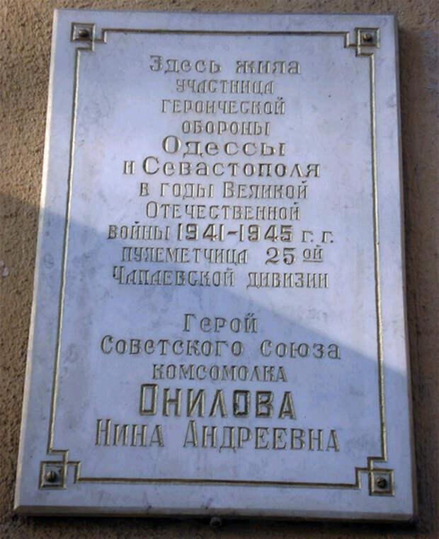 Мемориальная доска на доме №80 на Большой Арнаутской улице