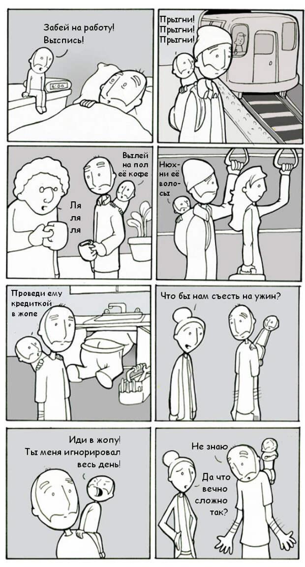 10 комиксов о тяжёлой доле отца и мужа (18+)