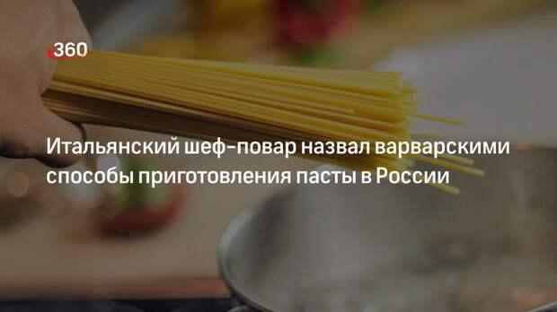 Итальянский шеф-повар назвал варварскими способы приготовления пасты в России