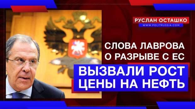 Слова Лаврова о разрыве отношений с ЕС вызвали рост цены на нефть