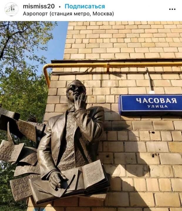 Фото дня: мемориальная доска выдающемуся писателю на Часовой
