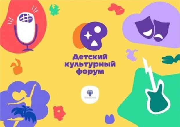 Детский культурный форум в РФ перенесён из-за пандемии COVID-19