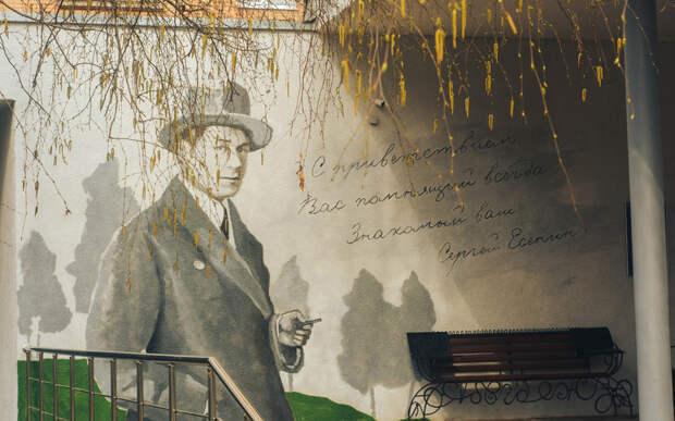 Рязань украсило новое граффити с Есениным