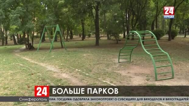 Зелёные зоны Симферополя: парк «Мир» реконструируют