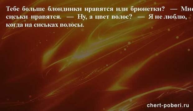 Самые смешные анекдоты ежедневная подборка chert-poberi-anekdoty-chert-poberi-anekdoty-09590311082020-15 картинка chert-poberi-anekdoty-09590311082020-15