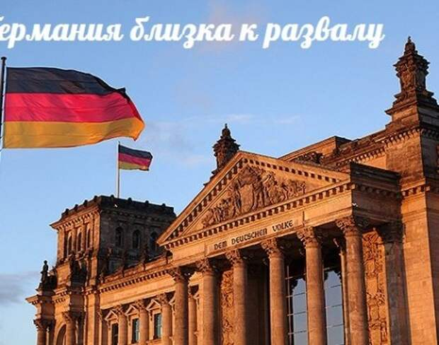 Германия близка к развалу — События дня. Взгляд патриота — 04.01.2016