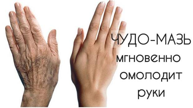 Чудо-мазь мгновенно омолодит руки