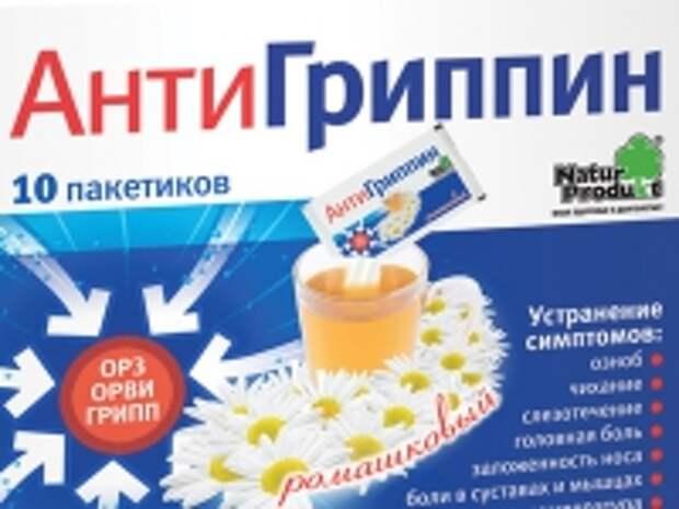 ПРАВО.RU: За борьбу с простудой и гриппом придется заплатить