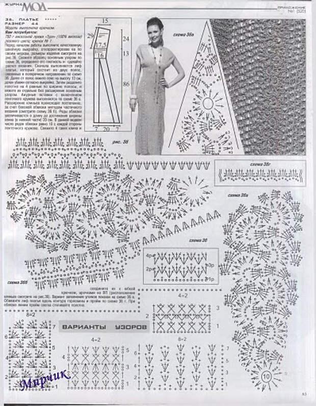 Платье (жур Мод) -  12 - 5 (398x512, 224Kb)
