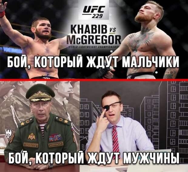 Бой Нурмагомедов vs Макгрегор отменяется. На ринге - Золотов vs Навальный: реакция сетей на возможную «дуэль года» (ФОТО)