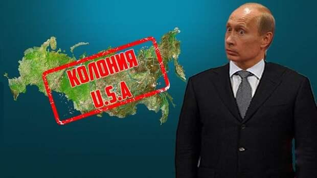 Неужели Россия стала колонией Запада? По факту – да