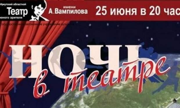 ТЮЗ в Иркутске закроет сезон «Ночью в театре»