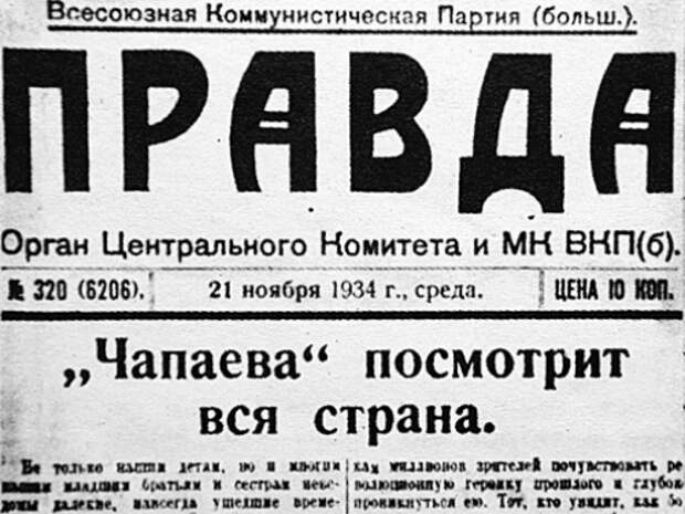 Вырезка из газеты «Правда»
