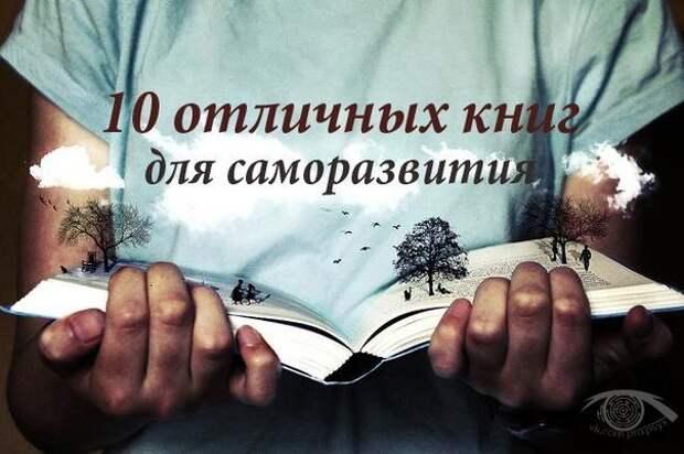 10 отличных книг для саморазвития*