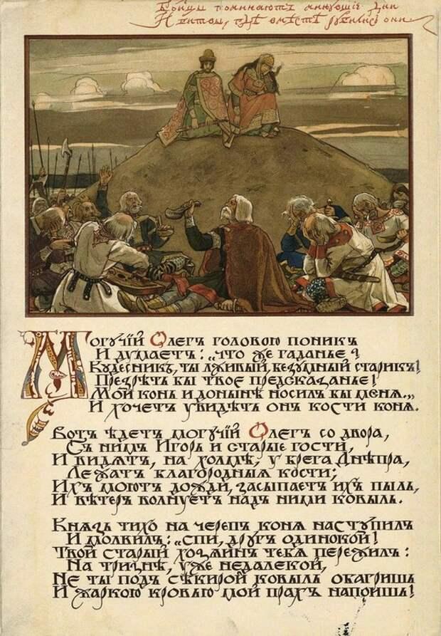 """""""Песнь о вещем Олеге"""", иллюстрации Виктора Михайловича Васнецова, 1899 год."""