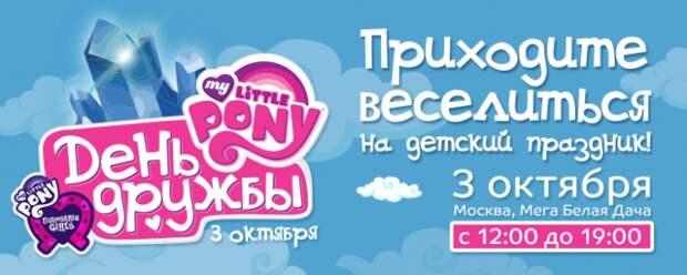«Вторая улица» & «День Дружбы My Little Pony»