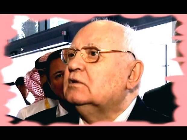Ответ Михалкова на ответ Горбачёва