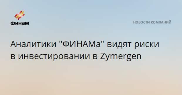 "Аналитики ""ФИНАМа"" видят риски в инвестировании в Zymergen"