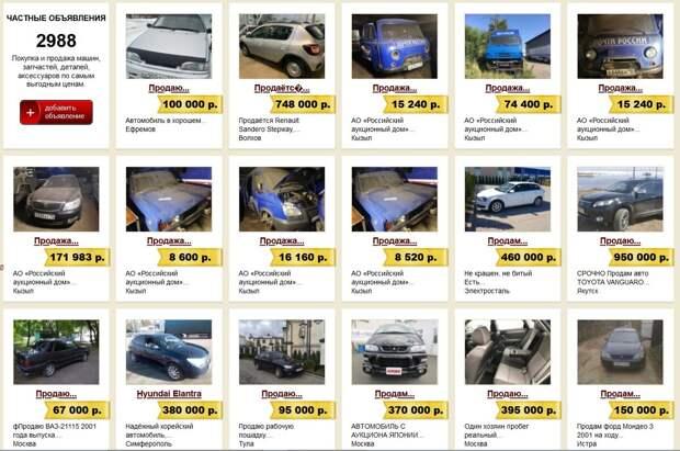 Как на сайтах продажи б/у автомобилей мошенники «разводят» покупателей?