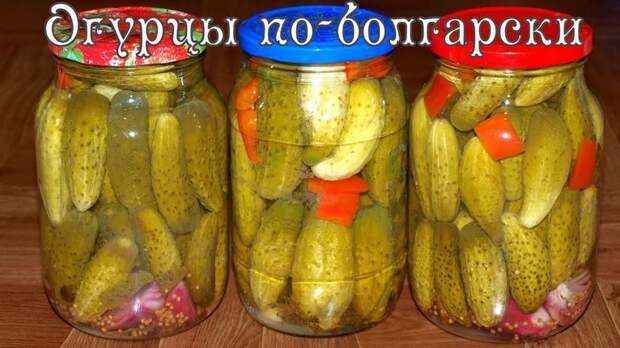 Огурчики по-болгарски на зиму в 3л банках – самый вкусный рецепт