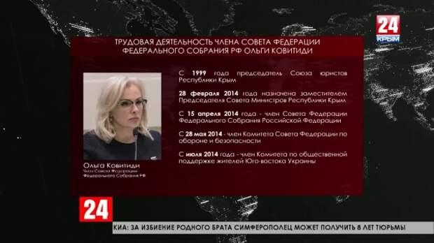 Глава Республики Сергей Аксёнов назначил сенатором от исполнительной власти Крыма Ольгу Ковитиди