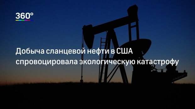 Добыча сланцевой нефти в США спровоцировала экологическую катастрофу