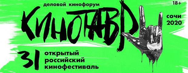 Кинотавр-2020: «Хандра». Как Янковский сыграл Тарковского