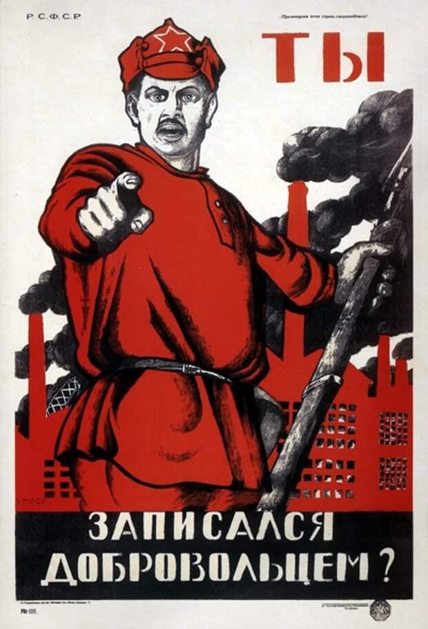 Дмитрий Моор. Ты записался добровольцем, 1920 год.jpg