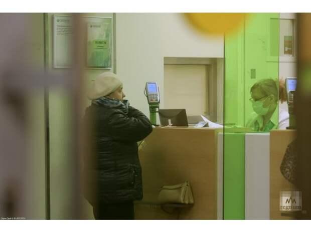 Под пятой Набиуллиной — банкам дадут подзаработать на пенсионерах?