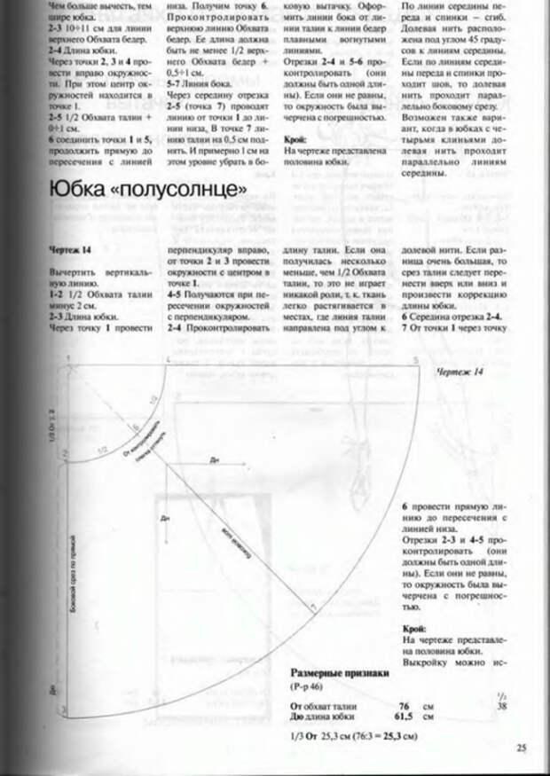 Muller_-_Ubki_i_bruki_018 (496x700, 190Kb)