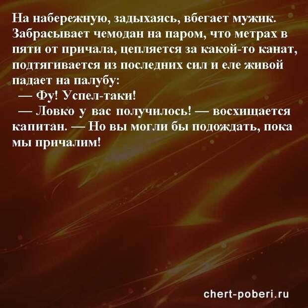 Самые смешные анекдоты ежедневная подборка №chert-poberi-anekdoty-38240614122020