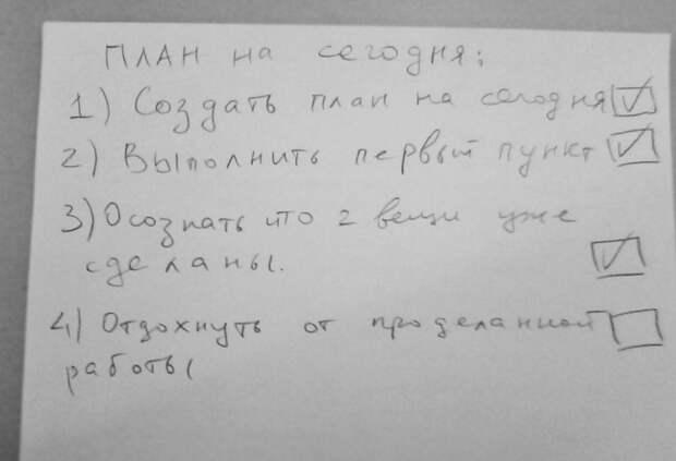 Список дел.jpg