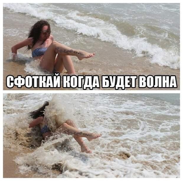 Сфоткай, когда будет волна — Каша-малаша