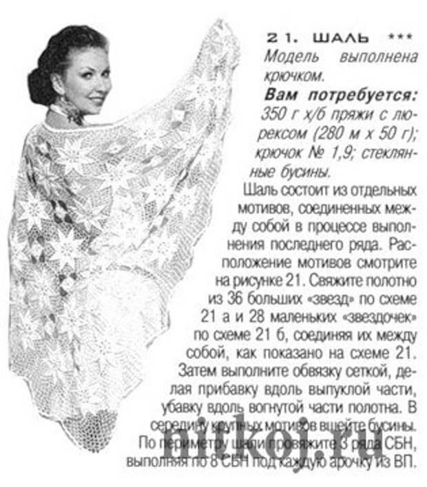 Вязание ажурных шалей