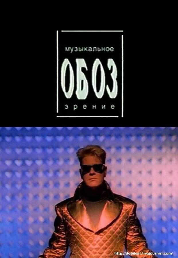 Телевидинье-90-ых: МузОбоз, 1991 год.